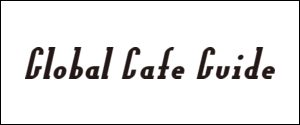 global-cafe-guide-banner